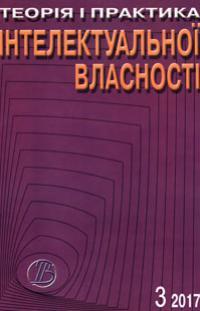 ТЕОРІЯ І ПРАКТИКА ІНТЕЛЕКТУАЛЬНОЇ ВЛАСНОСТІ 2017, №3