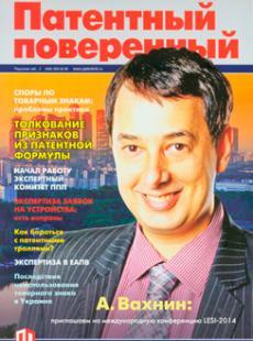 ПАТЕНТНЫЙ ПОВЕРЕННЫЙ 2014, № 2