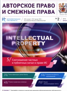 Интеллектуальная собственность. Авторское право и смежные права 2016, №2