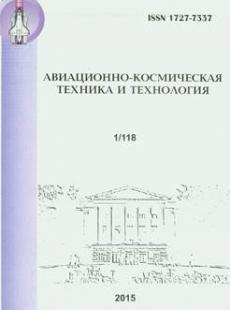 АВИАЦИОННО-КОСМИЧЕСКАЯ ТЕХНИКА И ТЕХНОЛОГИЯ 2015, № 1