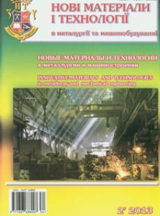 НОВІ МАТЕРІАЛИ І ТЕХНОЛОГІ в металургії та машинобудуванні 2013, № 2