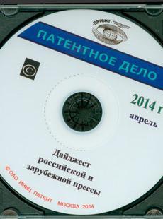 ПАТЕНТНОЕ ДЕЛО 2014, № 4