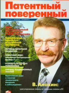 ПАТЕНТНЫЙ ПОВЕРЕННЫЙ 2014, № 3