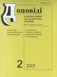 ДОПОВІДІ НАЦІОНАЛЬНОЇ АКАДЕМІЇ НАУК УКРАЇНИ 2015, № 2