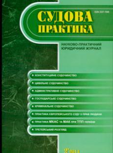 СУДОВА ПРАКТИКА 2014, № 2