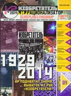 ИЗОБРЕТАТЕЛЬ И РАЦИОНАЛИЗАТОР 2014, № 8