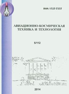 АВИАЦИОННО-КОСМИЧЕСКАЯ ТЕХНИКА И ТЕХНОЛОГИЯ 2014, № 5
