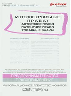 ИНТЕЛЛЕКТУАЛЬНЫЕ ПРАВА АВТОРСКОЕ ПРАВО ПАТЕНТНОЕ ПРАВО ТОВАРНЫЕ ЗНАКИ 2014, № 6