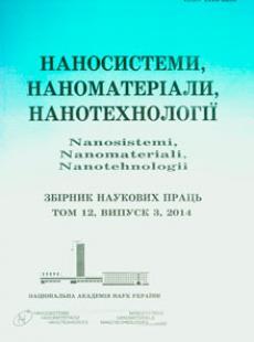 НАНОСИСТЕМИ, НАНОМАТЕРІАЛИ, НАНОТЕХНОЛОГІЇ 2014, ТОМ 12, ВИПУСК 3