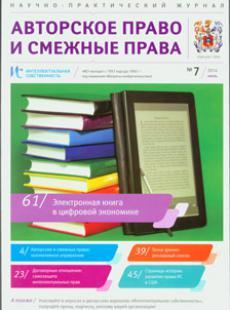 АВТОРСКОЕ ПРАВО И СМЕЖНЫЕ ПРАВА 2014, № 7