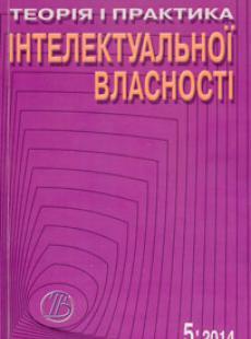 ТЕОРІЯ І ПРАКТИКА ІНТЕЛЕКТУАЛЬНОЇ ВЛАСНОСТІ 2014, № 5