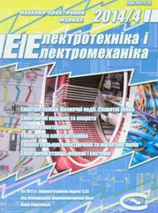 ЕЛЕКТРОТЕХНІКА І ЕЛЕКТРОМЕХАНІКА 2014, № 4