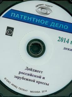 ПАТЕНТНОЕ ДЕЛО 2014, № 12