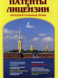 ПАТЕНТЫ И ЛИЦЕНЗИИ. ИНТЕЛЛЕКТУАЛЬНЫЕ ПРАВА 2017, №2
