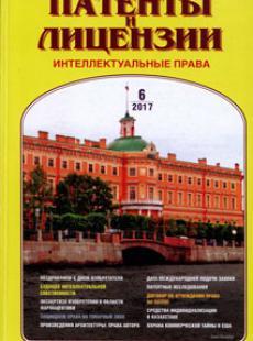 ПАТЕНТЫ И ЛИЦЕНЗИИ. ИНТЕЛЛЕКТУАЛЬНЫЕ ПРАВА 2017, №6