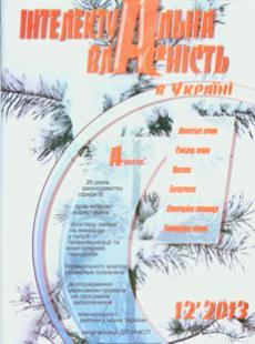 ІНТЕЛЕКУТАЛЬНА ВЛАСНІСТЬ В УКРАЇНІ №12, 2013