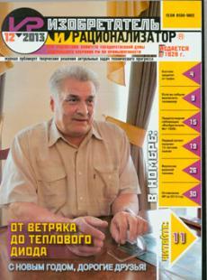 ИЗОБРЕТАТЕЛЬ И РАЦИОНАЛИЗАТОР №12, 2013