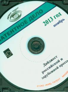 ПАТЕНТНОЕ ДЕЛО №11, 2013