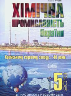 ХІМІЧНА ПРОМИСЛОВІСТЬ УКРАЇНИ №5, 2013