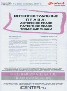 ИНТЕЛЛЕКТУАЛЬНЫЕ ПРАВА: АВТОРСКОЕ ПРАВО ПАТЕНТОЕ ПРАВО ТОВАРНЫЕ ЗНАКИ №10(23) октябрь 2013