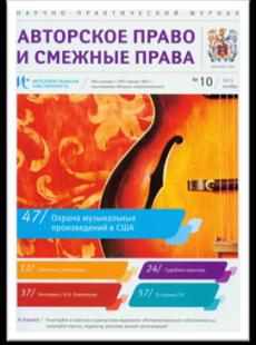 ИНТЕЛЛЕКТУАЛЬНАЯ СОБСТВЕННОСТЬ: АВТОРСКОЕ ПРАВО И СМЕЖНЫЕ ПРАВА №10, 2013