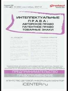 ИНТЕЛЛЕКТУАЛЬНЫЕ ПРАВА: АВТОРСКОЕ ПРАВО ПАТЕНТОЕ ПРАВО ТОВАРНЫЕ ЗНАКИ №9(22) сентябрь 2013