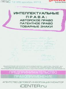 ИНТЕЛЛЕКТУАЛЬНЫЕ ПРАВА: АВТОРСКОЕ ПРАВО ПАТЕНТОЕ ПРАВО ТОВАРНЫЕ ЗНАКИ №12(25) декабрь 2013