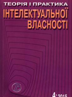 Теорія і практика інтелектуальної власності 2015, № 4 (84)