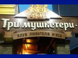В Івано-Франківську оштрафували ресторан за нелегальне виконання пісень