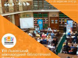 Фахівці Укрпатенту взяли участь у роботі VІІІ Львівського бібліотечного форуму