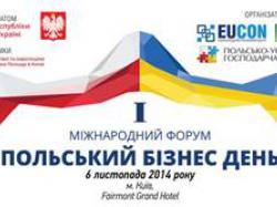 І Международному форуму «Польский бизнес день»