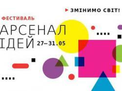 Інтерактивний освітній фестиваль «АРСЕНАЛ ІДЕЙ»