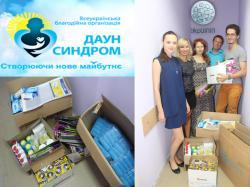 Благодійна акція колектива Філії «Український центр інноватики та патентно-інформаційних послуг» ДП «УІПВ» до Дня знань